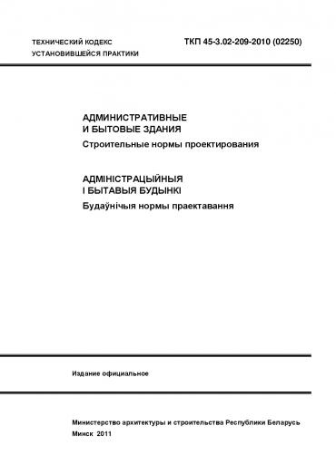 ТКП 45-3.02-209-2010
