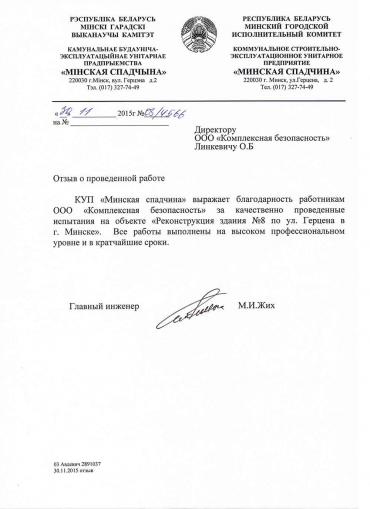 "КСЭ УП ""Минская спадчина"""