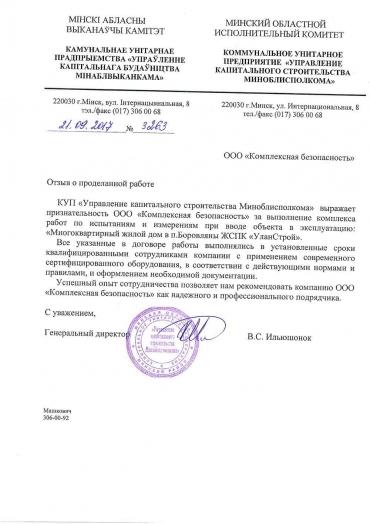 """КУП """"Управление капитального строительства Миноблисполкома"""""""