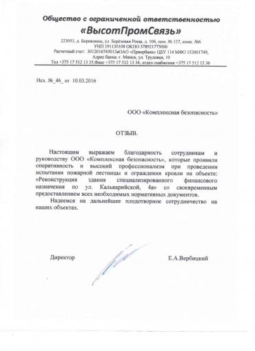 """ООО """"ВысотПромСвязь"""""""