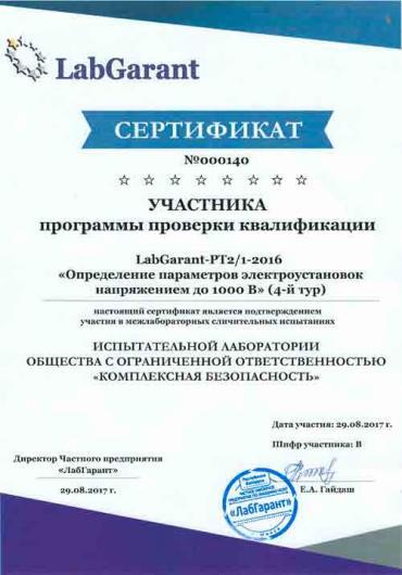 Сертификат параметры электроустановок