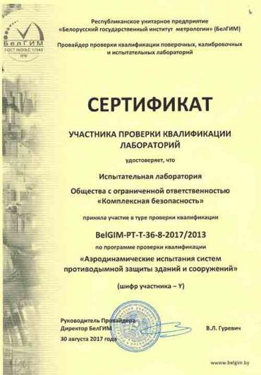 Сертификат ПДЗ