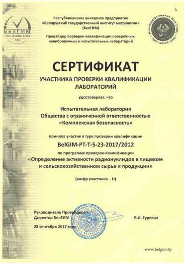 Сертификат измерения радионуклидов