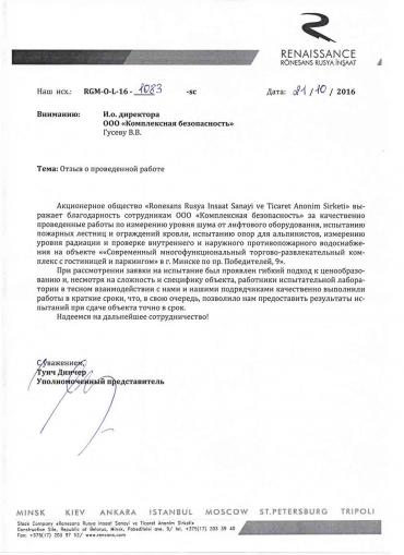 """АО """"Ronesans Rusya Insaat Sanayi ve Ticaret Anonim Sirketi"""""""