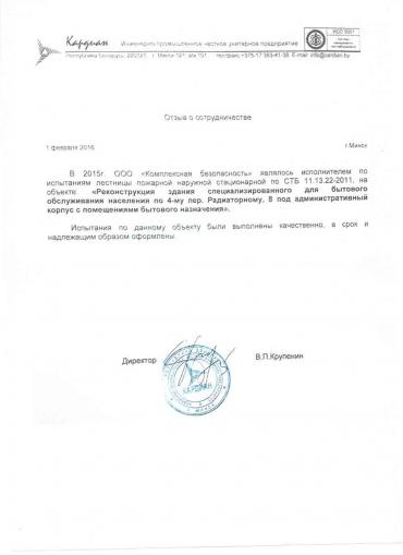 """ЧУП """"Кардиан"""""""