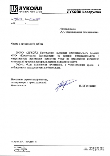 "ИООО ""ЛУКОЙЛ Белоруссия"""