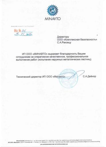 """ООО """"МИНАВТО"""""""