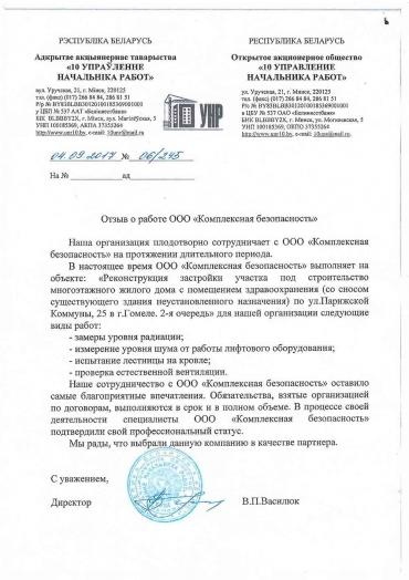 """ОАО """"10 УНР"""""""
