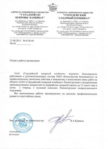 """ОАО """"Городецкий сахарный комбинат"""""""
