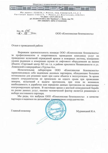 """ООО """"Янтарный путь"""""""