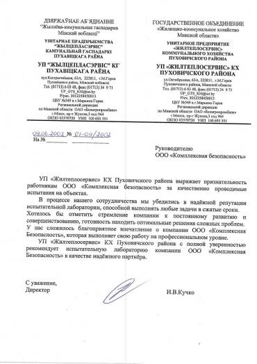 """УП """"Жилтеплосервис"""" КХ Пуховичского района"""
